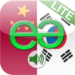 Chinese to Korean Lite - Mandarin Simplified - Talking Translator Phra